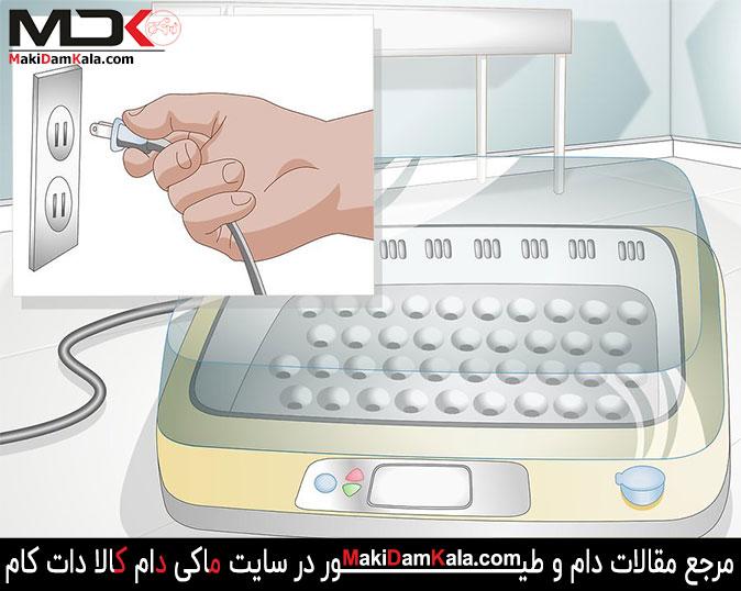جهت استفاده از دستگاه جوجه کشی، آن را به برق متّصل نمایید